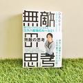hiroyuki-books-thinking610.jpg