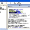 画面15「USBdriveSecureTool@Client」のヘルプが起動する