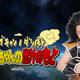 お笑いタレント・昆布ちゃん、タラちゃんとマスオさんの一人二役モノマネを披露「似すぎwww」「めちゃめちゃクオリティたかい」
