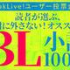 「BL(ボーイズラブ)小説100選」が発表!1位はランキング常連のあの作品!