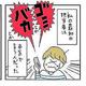 Twitter漫画「暴言を吐く人について気付いたこと」が話題に 共感の声多数