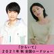 板谷由夏、田中美佐子、萩原聖人ら新キャストが明らかに