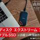 サンディスク エクストリーム プロ ポータブルSSDが活躍する映像制作現場〜由井友彬さんの使い方