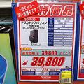 牛丼パソコン「並盛(SF-SV32616/C52AS)」3万9,800円(税込み