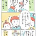 シュクメルリ漫画2