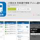 JR西日本、列車の運行情報をプッシュ通知するスマホなど向けアプリをリリース!AndroidおよびiOS対応で無料配信