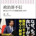 南彰『政治部不信 権力とメディアの関係を問い直す』(朝日新書