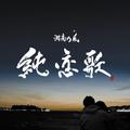 「純恋歌」2006年03月08日発売1,200円 (税込) / TFCC-89159