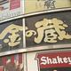 「金の蔵」の一部をすし店などに転換へ 官公庁向けの食堂事業にも注力