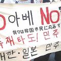 「NO安倍」を訴えるデモ