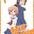 絶賛放送中のTVアニメ「琴浦さん」。4月3日には、第1話&第2話を