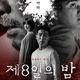 「絶対に目を覚ますな」Netflixの最新韓国ホラー『第8の夜』がメインポスターと予告編公開