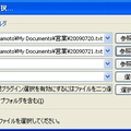画面2 比較するファイルを指定する