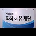 日本政府との合意に基づき設立された「和解・癒やし財団」=(聯