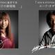 キヤノン、EOS R SYSTEM誕生1周年企画スペシャルトークイベントを実施