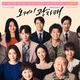 ホン・ウニ&チョン・ヘビンら出演、新ドラマ「オーケー、グァン姉妹」13人揃ったメインポスターを公開
