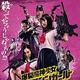 映画『爆裂魔神少女バーストマシンガール』ポスタービジュアル