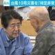 台風19号の被害「特定非常災害に指定」 安倍総理