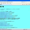 「ERAM for WindowsNT3.51/4.0/2000/XP Ver 2.20ドライバ」をク