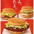 マクドナルドのご飯バーガー