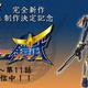 「仮面ライダー鎧武」のスピンオフ「鎧武外伝」5年ぶりの完全新作が決定
