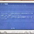 PSPのネットワーク接続の画面