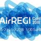 POSレジアプリ「Airレジ」新サービスを発表する「Airレジ カンファレンス 2018」を渋谷ヒカリエにて開催