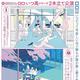 「三重県総合文化センター開館25周年記念事業 ロロいつ高シリーズ2本立て公演」チラシ表