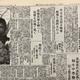 満洲事変の口火となった「中村大尉遭難事件」——新聞記者が追及したその真相