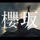 櫻坂46の1stシングル『Nobody's fault』のティザー映像より