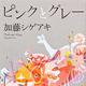 ピンクとグレー/角川書店 →Amazonで購入する