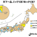 「天下一品、こってり派?あっさり派?」の図。沖縄は、こってり