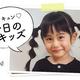 【今日のキッズ】綸乃(りの)ちゃん・4歳