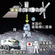 日本人初の月面着陸が2020年代後半にも実現へ 日米が合意
