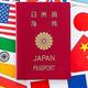 パスポートの取得費用が1万6千円かかる謎 行政レビューで内訳を確認