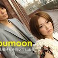 moumoon(撮影:野原誠治)