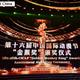 中央広播電視総台が主催した第16回中国国際漫画・アニメフェスティバルでの「金猿賞」の授賞式が29日に浙江省杭州市で開催されました。
