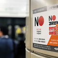 ソウルの地下鉄内でソウル交通労組が安倍首相を糾弾するステッカ