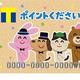 「Tカード(いらすとやデザイン)」