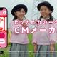 「あのCM」の主役になれる!アララ、小学館のアプリ「ピッカピカの一年生CMメーカー」を開発