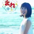 「連続テレビ小説 まれ」完全版 ブルーレイBOX1 [Blu-ray]