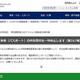 東京都、パスポートの申請受付を一時休止