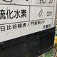 東京メトロ 建設中新駅「虎ノ門ヒルズ駅」報道公開
