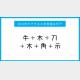 【漢字足し算クイズ】次の式でできる二字熟語は何?