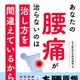 日本人最大の悩み?腰痛の正体を徹底追求する