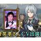 『アルカ・ラスト 終わる世界と歌姫の果実』宣伝大使である狩野英孝さんがカノン役としてCV出演決定!28日までFODにて収録の様子を公開