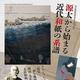 いの町紙の博物館で「源太から始まる近代和紙の系譜」開催/写真は主催者提供