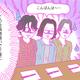 【連載】酒豪ガールが行く!合コン男子図鑑 第44話:開発・研究者くんは沈黙多し!?会話や会計がいちいち気まずい