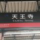 大阪環状線・大和路線・阪和線、特急列車などの発車時刻が分かる 天王寺ミオに列車運行案内サイネージを設置、運用開始