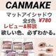 【全レビュー&解説】CANMAKE♡マットアイシャドウパレット